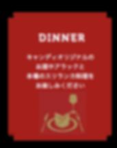 ディナー.png