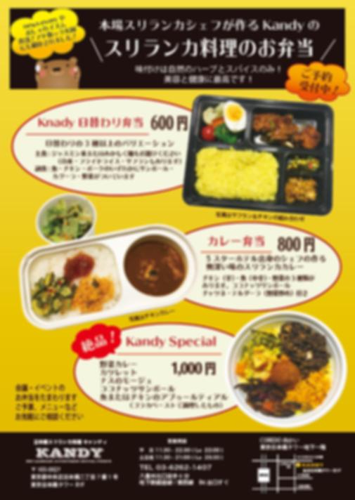 東京日本橋スリランカ料理 キャンディ お弁当販売