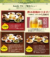 日本橋スリランカ料理 キャンディ 宴会メニュー