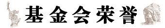 基金会荣誉.jpg