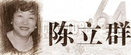 6.陈立群咖啡色.jpg