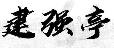 建强亭副本.jpg