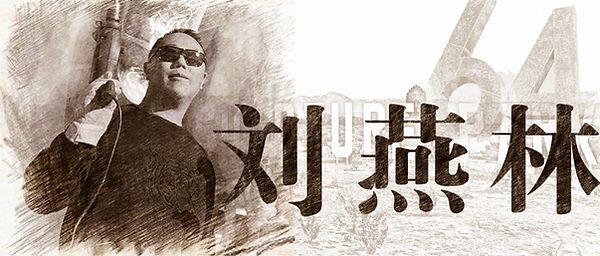 13.刘燕林咖啡色.jpg