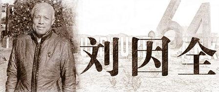 14.刘因全咖啡色.jpg