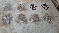 香港雕塑建设图片 (67)
