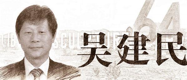 9.吴建民咖啡色.jpg