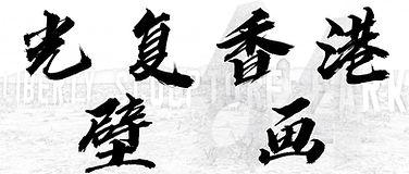 光复香港壁画.jpg