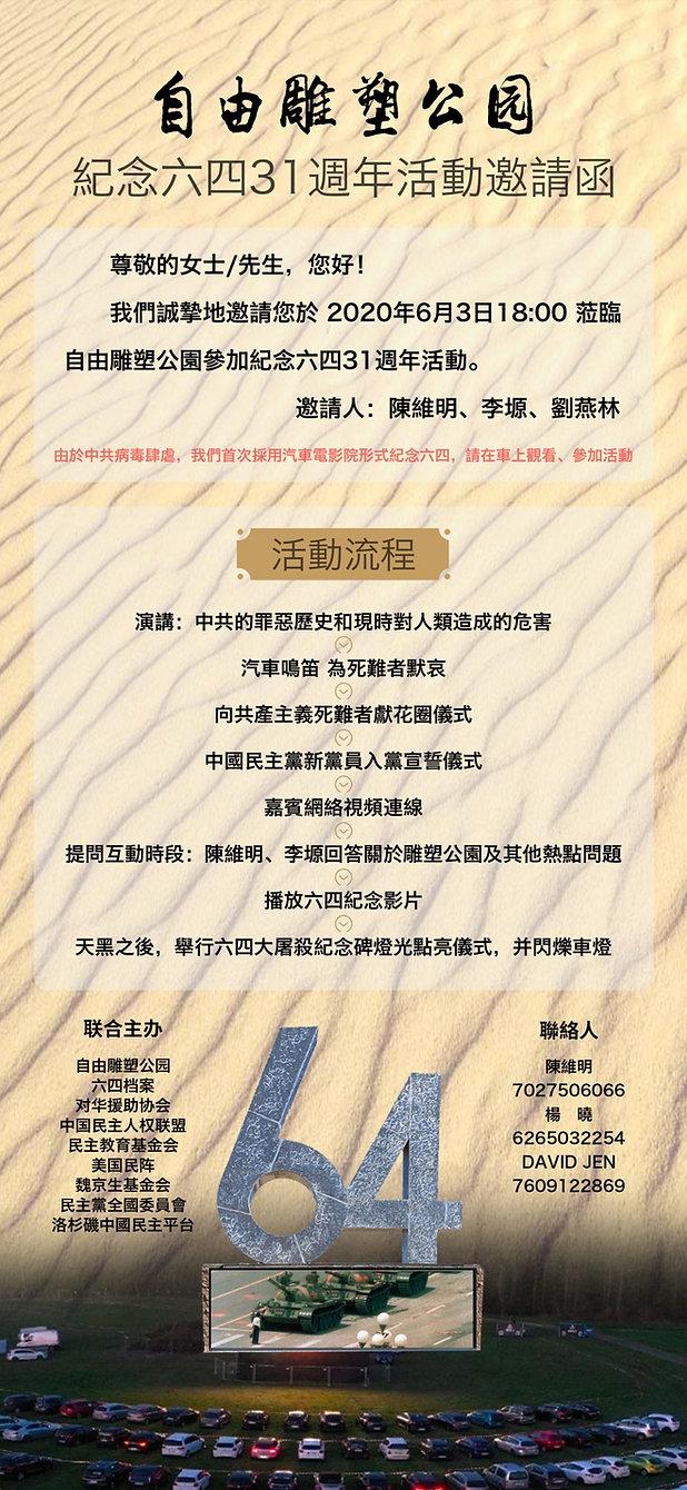 64邀请函-0526-1.jpg