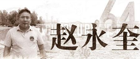 3.赵永奎咖啡色.jpg