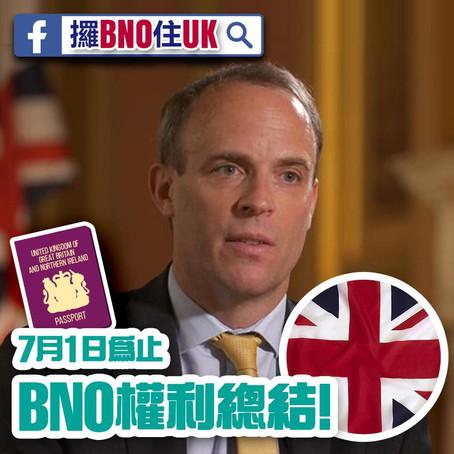 7月1 BNO權利總結