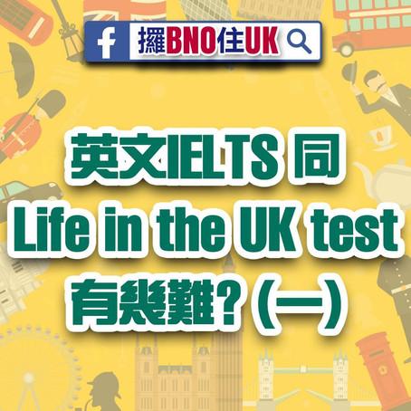 究竟英文同Life in the UK test有幾難?(一)