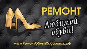крашение восстановление чистка обуви замши хабаровск