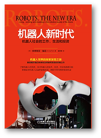 Chinese edition book Robots The New Era