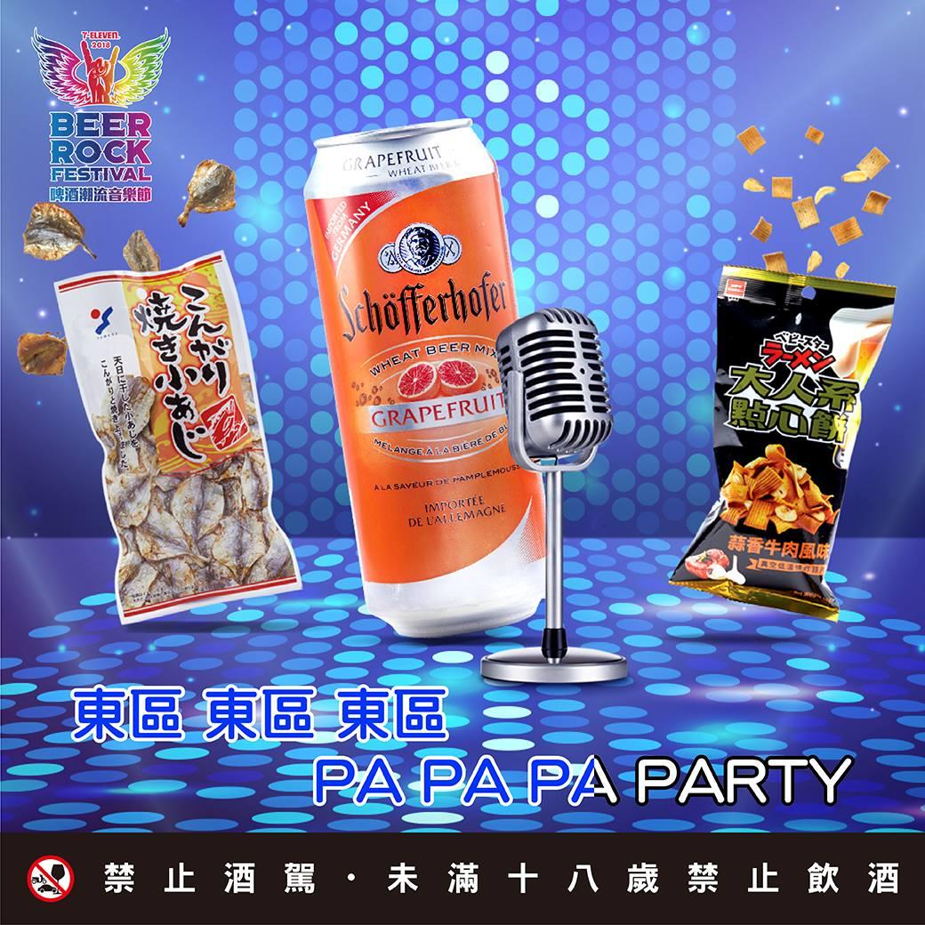 2018 7-11啤酒潮流音樂節