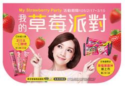 2016 7-11  草莓季-草莓派對
