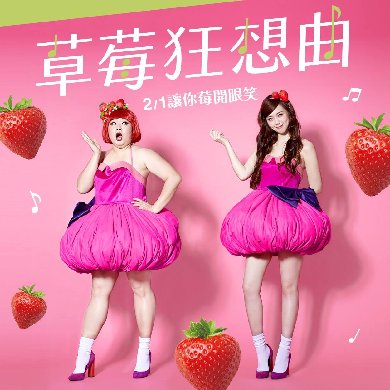 2017 7-11 草莓季 草莓狂想曲