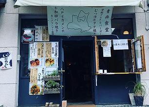 青森食堂 晴江戸(ぱれえど)