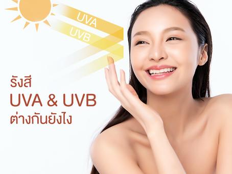 รังสี UVA & UVB ต่างกันอย่างไรและมีผลอย่างไรกับเรา?