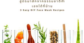 3 Easy DIY Face Mask Recipes