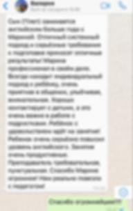 Отзыв от Валерии.jpg
