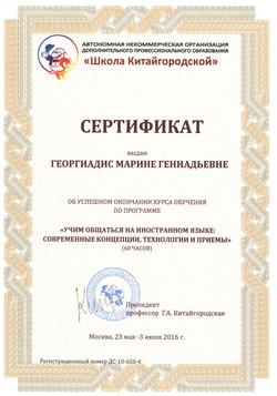 Сертификат_Китайгородская 2016