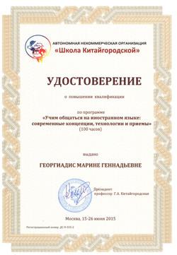 Удостоверение_Китайгородская