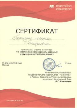 Сертификат_Macmillan