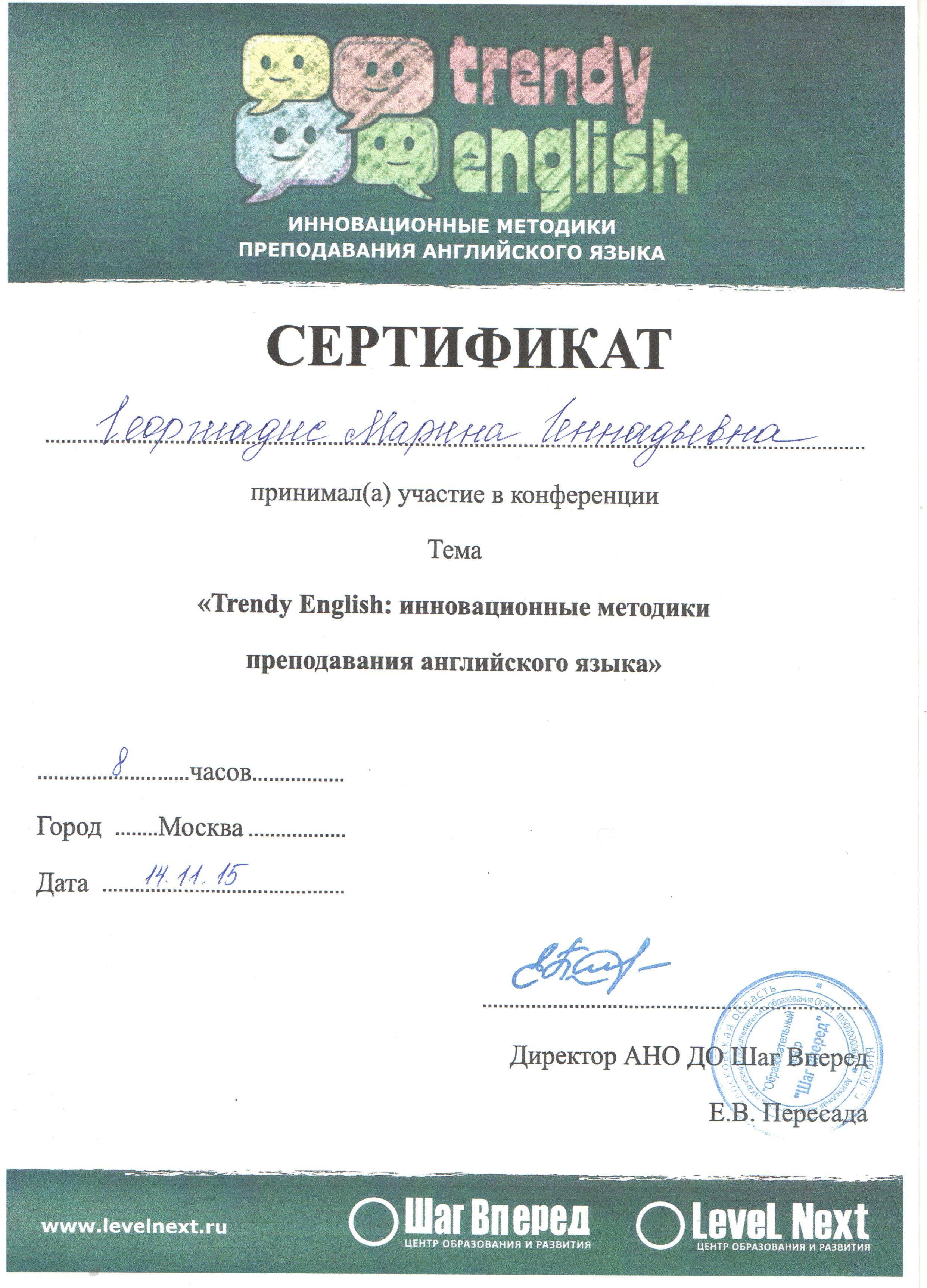 Сертификат_Trendy English