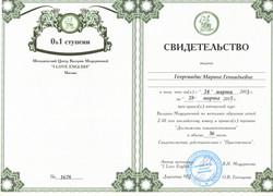 Свидетельство_Мещерякова