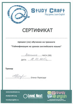 Сертификат_Пересада
