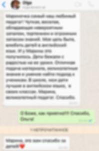 Отзыв от Ольги.jpg