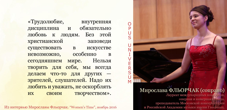 Мирослава Фльорчак