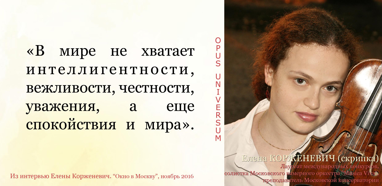 Елена Корженевич