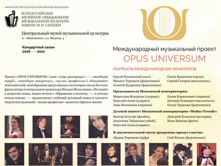 """OPUS UNIVERSUM"". Репортажи о подготовке проекта."
