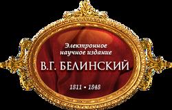 """Электронное издание """"Белинский"""""""