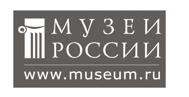 Музеи России