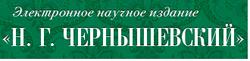 """Электронное издание """"Чернышевский"""""""