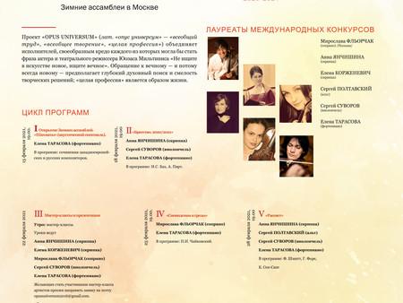 Объявлены Зимние ассамблеи OPUS UNIVERSUM в Москве.