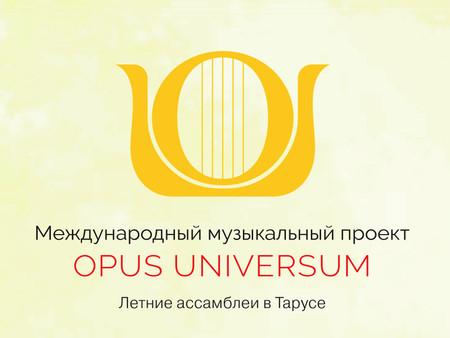 """""""OPUS UNIVERSUM"""" объявляет о новом цикле программ"""