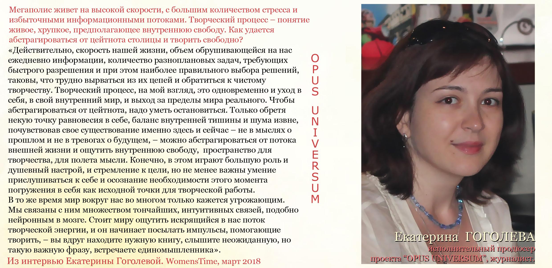 Екатерина Гоголева