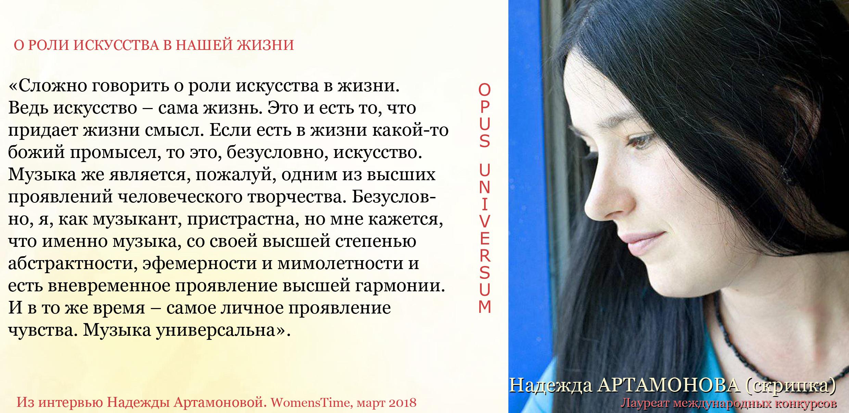 Надежда Артамонова