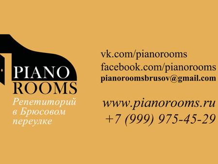 OPUS 2. День за днем. Вечерние репетиции в гостях у PIANOROOMS.