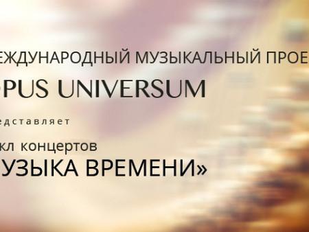 """""""OPUS UNIVERSUM"""". Начало"""