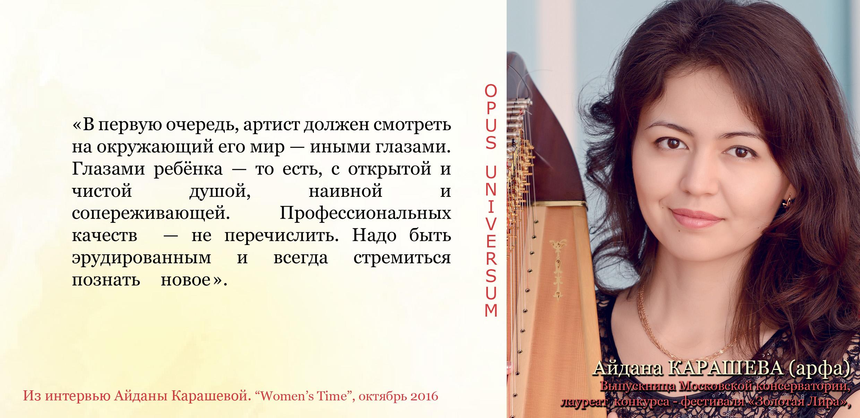 Айдана Карашева