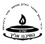 Hasheveinu Logo