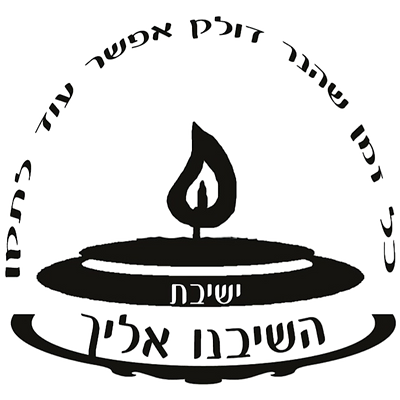 Hasheveinu Logo - Transparent