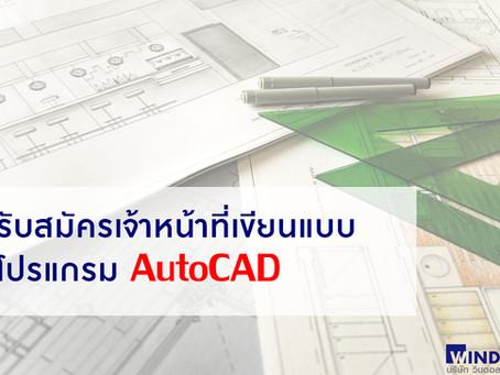 รับสมัครเจ้าหน้าที่เขียนแบบ (Auto Cad)