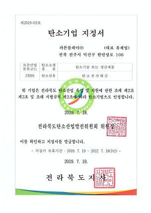 전라북도 탄소기업지정서.PDF_page_1.jpg