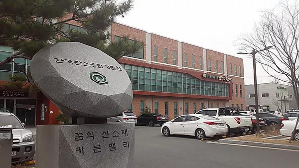 한국탄소융합기술원 창보센터 전경.webp