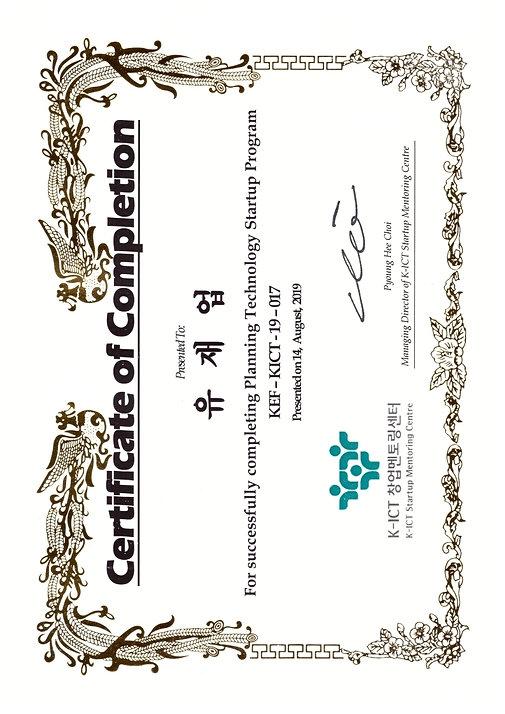 K-ICT창업멘토링센터 수료증.PDF_page_1.jpg